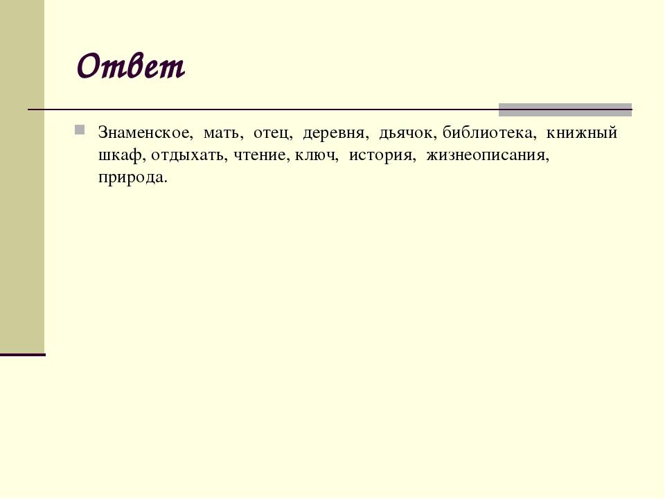 Ответ Знаменское, мать, отец, деревня, дьячок, библиотека, книжный шкаф, отды...