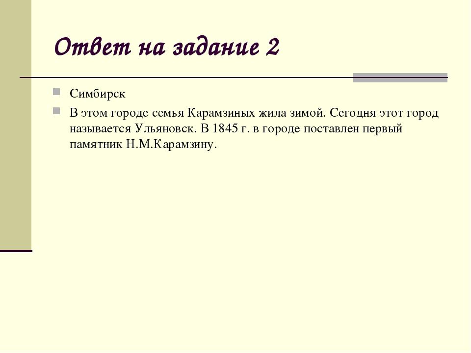 Ответ на задание 2 Симбирск В этом городе семья Карамзиных жила зимой. Сегодн...