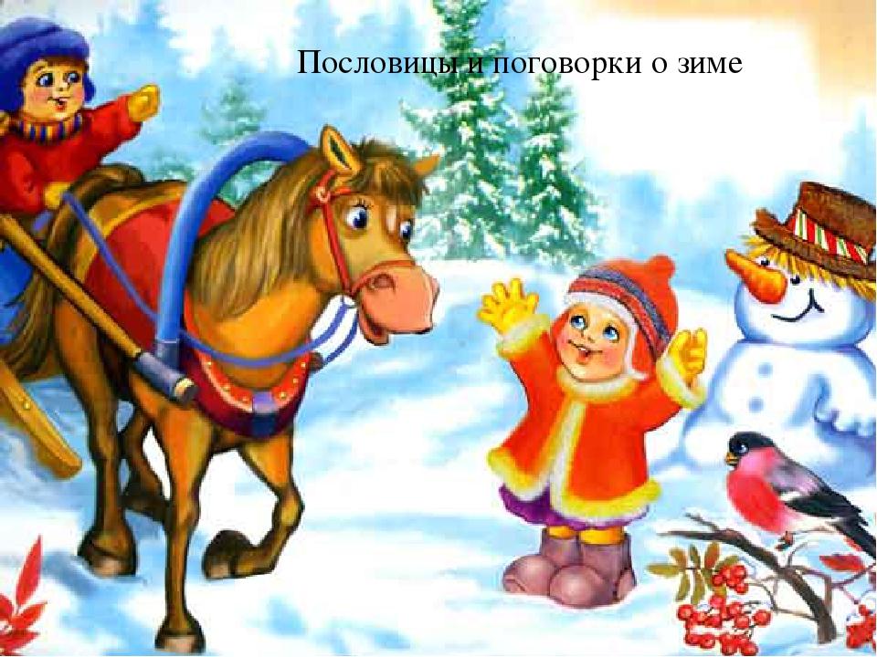 Картинки поговорки о зиме