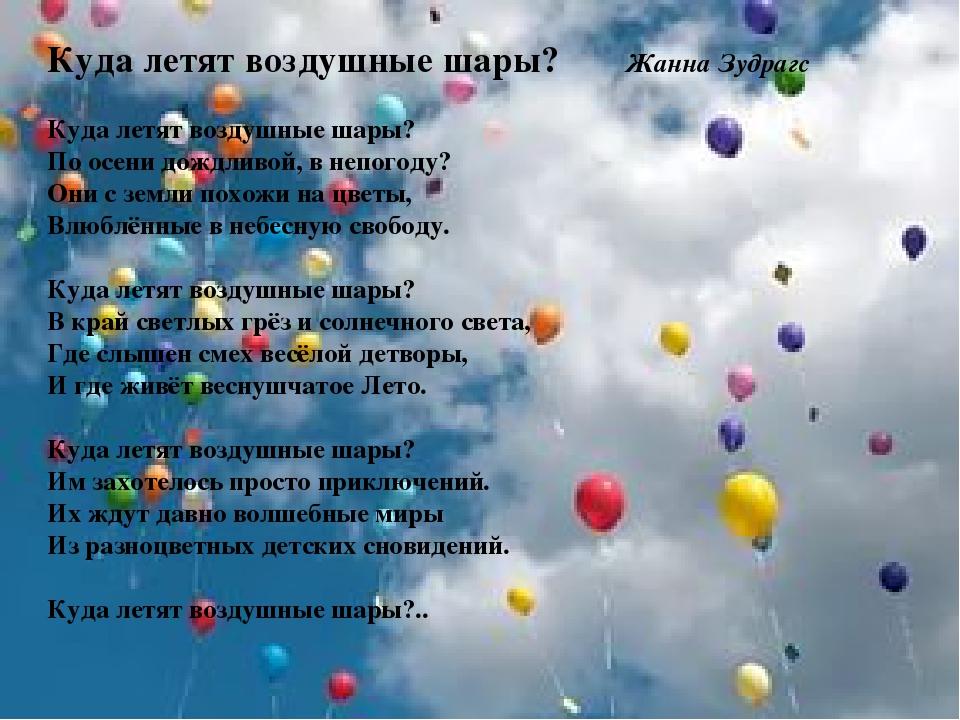 Стихотворение про шары в небо на последний