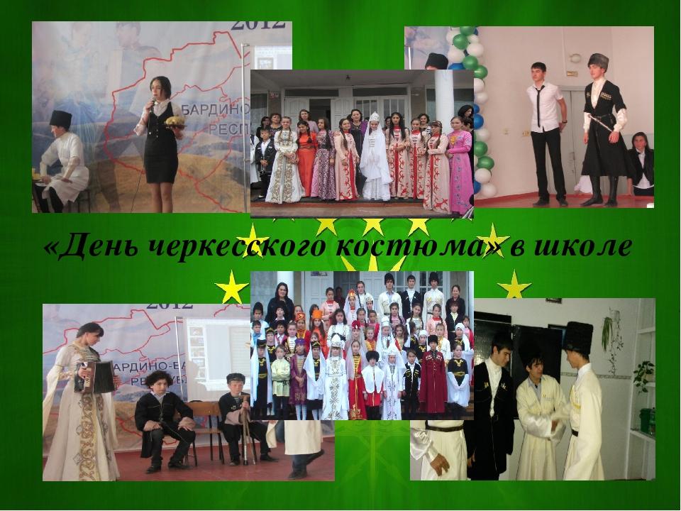 «День черкесского костюма» в школе
