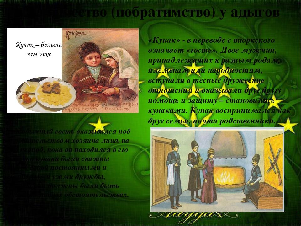 Куначество (побратимство) у адыгов «Кунак» - в переводе с тюркского означает...