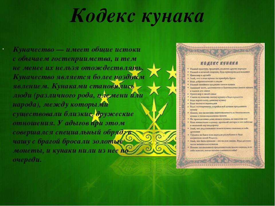 Кодекс кунака Куначество — имеет общие истоки с обычаем гостеприимства, и тем...