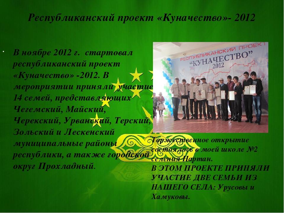 Республиканский проект «Куначество»- 2012 В ноябре 2012 г. стартовал республи...