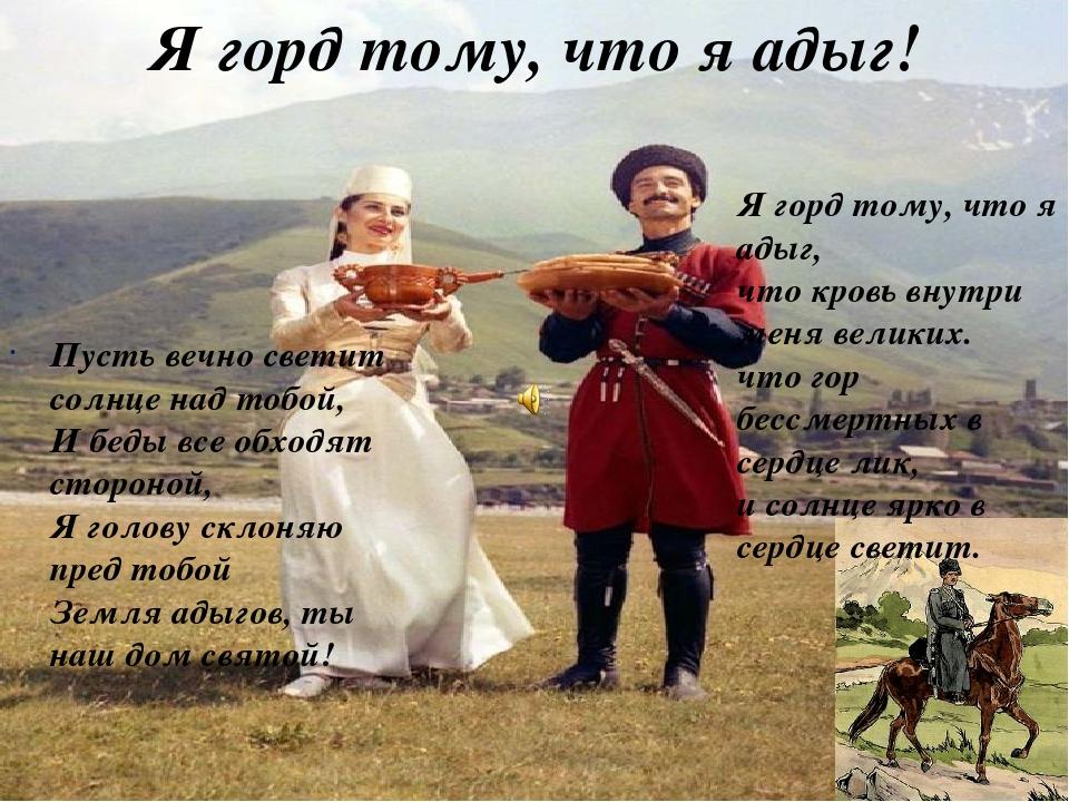 появляющиеся половых поздравление с днем адыгов на кабардинском покупать старый советский