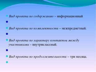 Вид проекта по содержанию – информационный  Вид проекта по комплектности – м