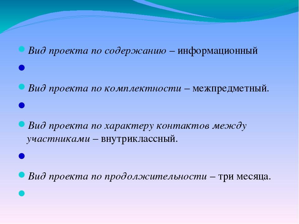 Вид проекта по содержанию – информационный  Вид проекта по комплектности – м...