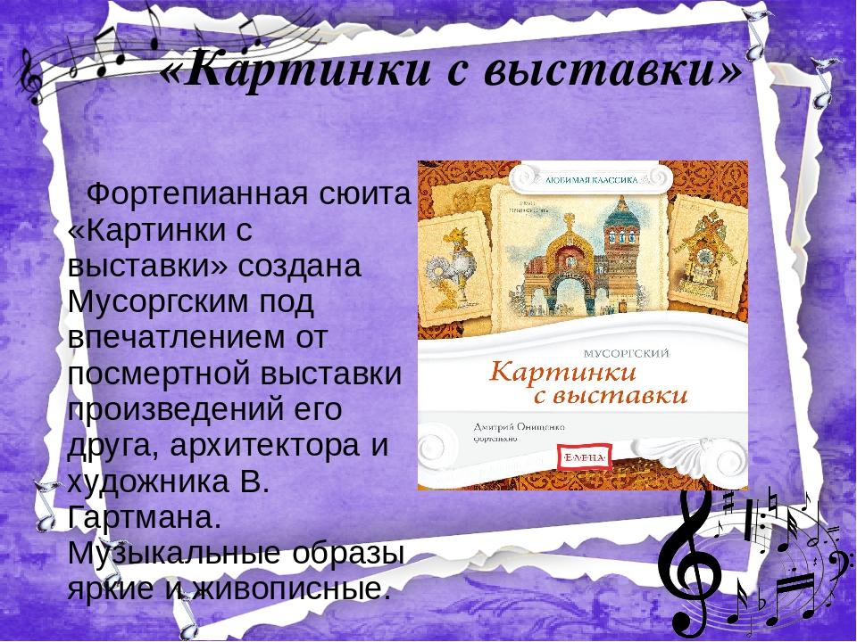 Котятами, песня картинки с выставки