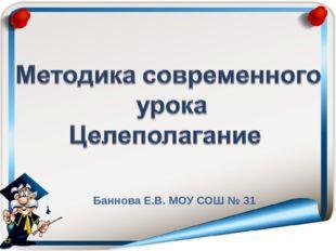 Баннова Е.В. МОУ СОШ № 31