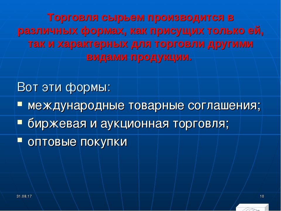 Реферат на тему международная биржевая торговля прогноз форекс на 15.01.2012