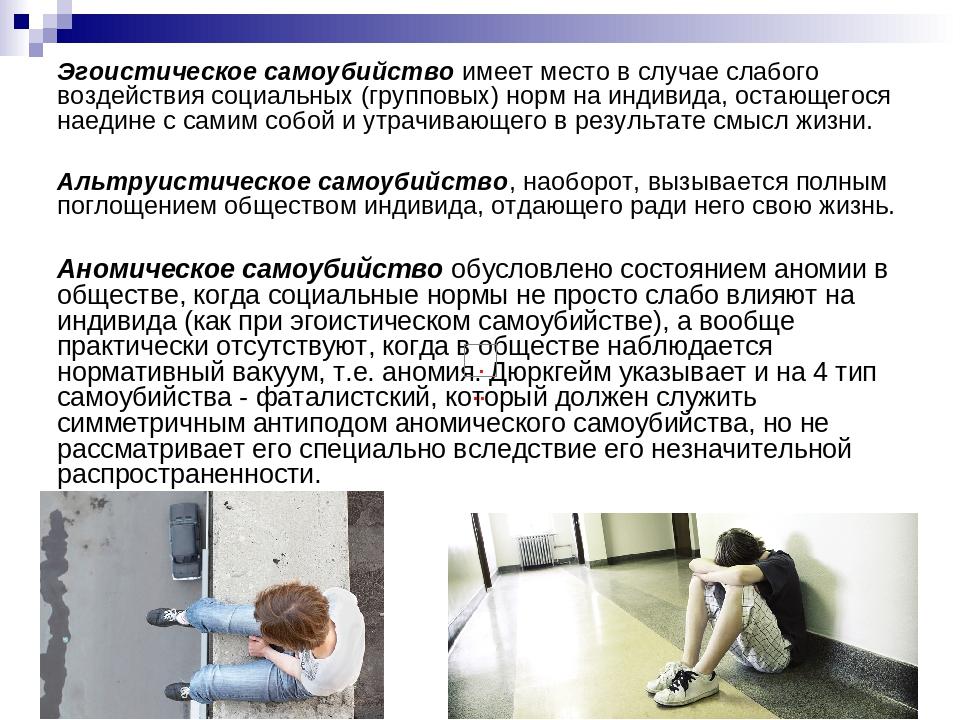 Эгоистическое самоубийство имеет место в случае слабого воздействия социальны...