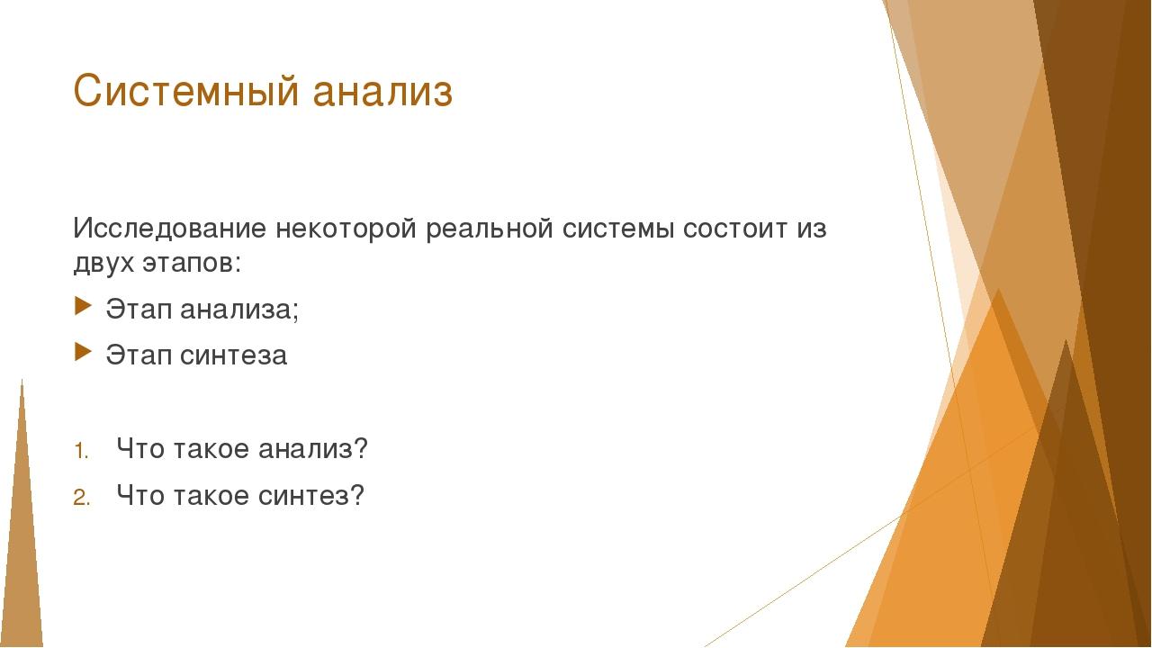 Практическая работа 11 класс модели систем работа омск для девушек без опыта