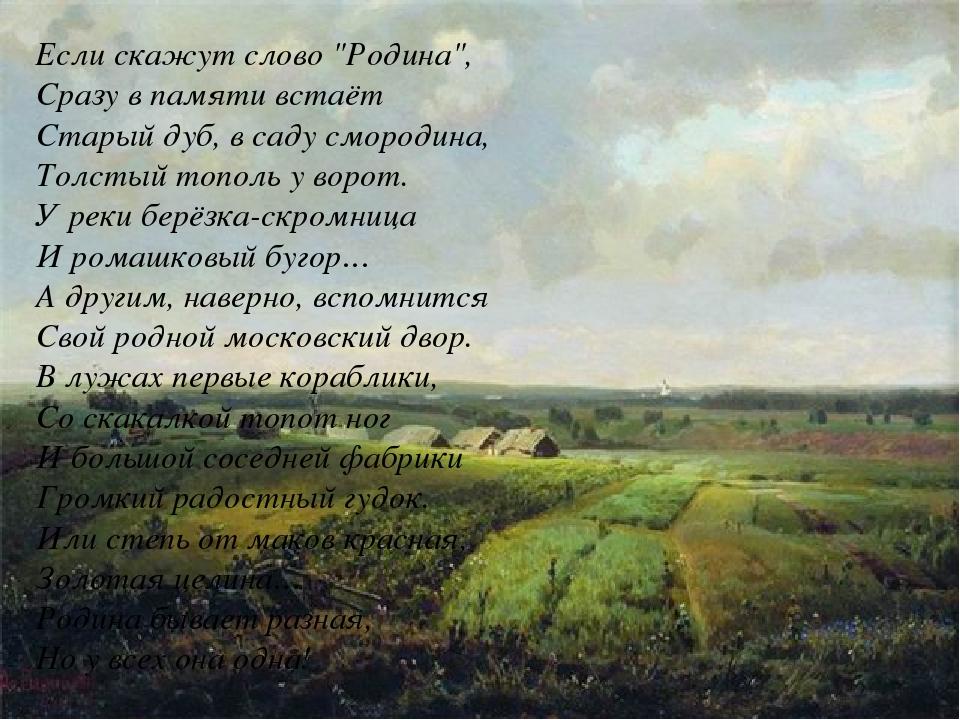 Картинки к стиху о родине александровой