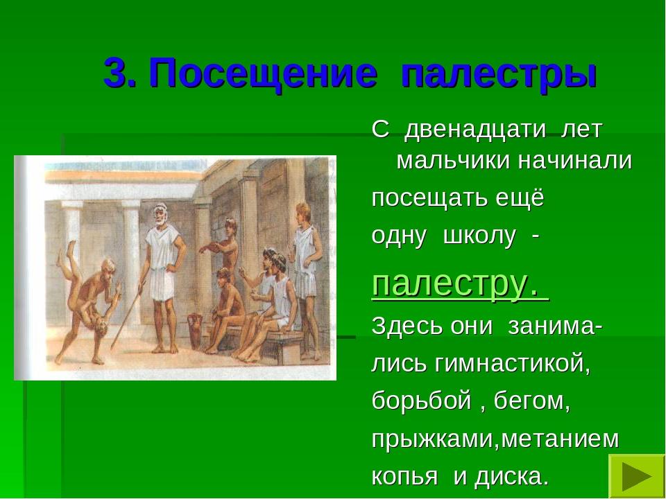 шпаргалка на тест в афинских школах и гимнасиях