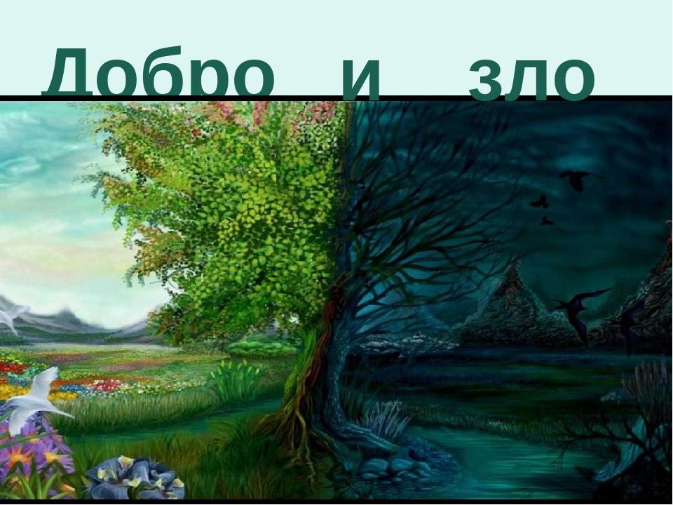 Картинки добра и зла для 4 класса рисунки, открытка марта для
