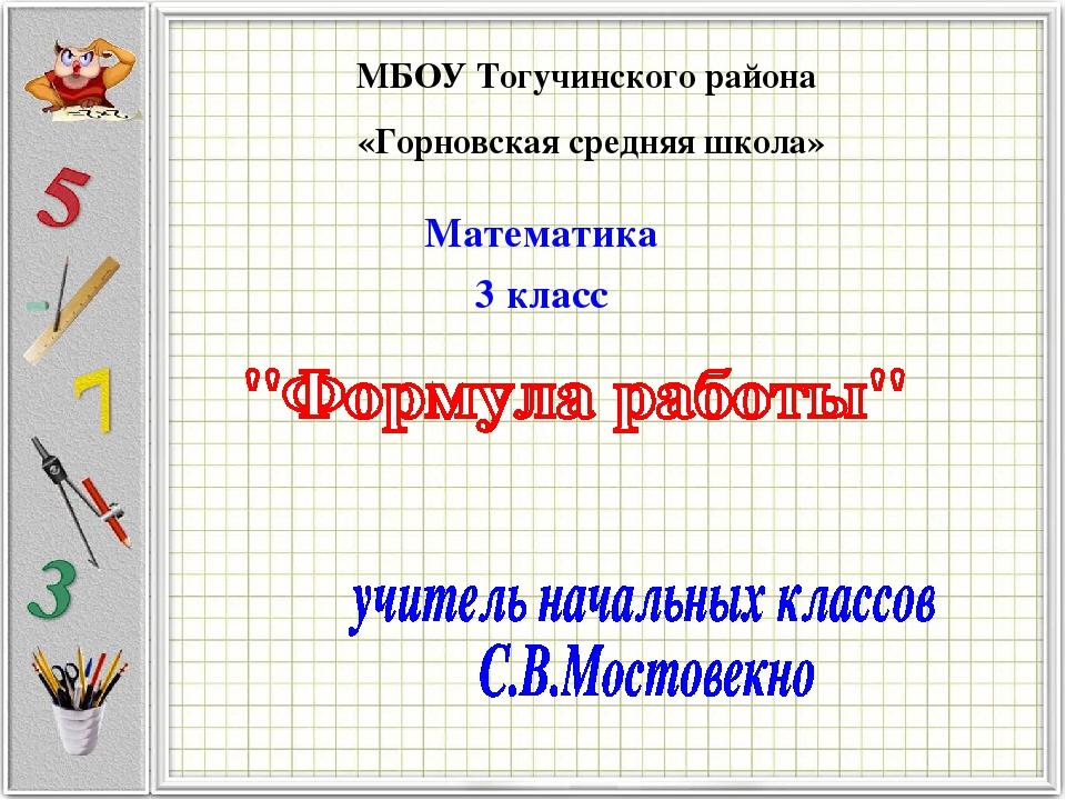 Математика 3 класс МБОУ Тогучинского района «Горновская средняя школа»