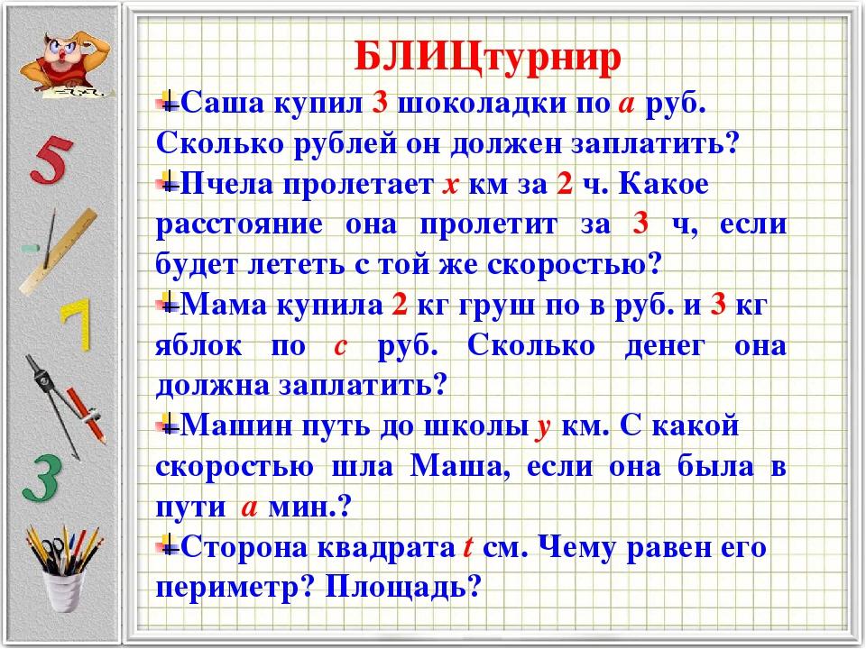 БЛИЦтурнир Саша купил 3 шоколадки по а руб. Сколько рублей он должен заплатит...