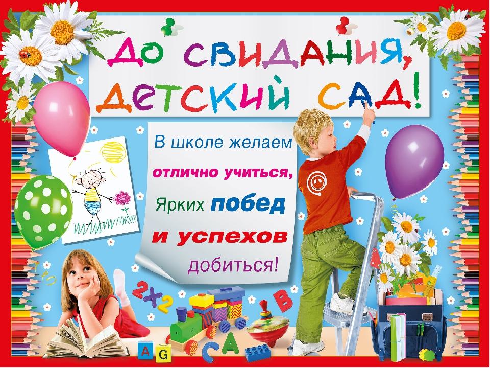 Поздравительные открытки с выпускным в детском саду