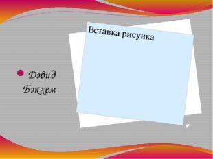 Дэвид Бэкхем