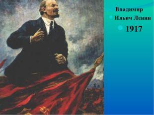 Владимир Ильич Ленин 1917