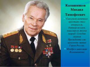 Калашников Михаил Тимофеевич Сын раскулаченных крестьян стал генералом, докто
