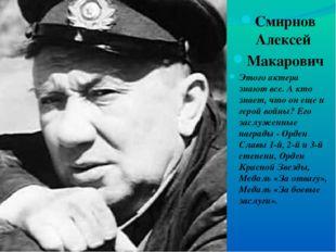 Смирнов Алексей Макарович Этого актера знают все. А кто знает, что он еще и г