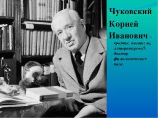 Чуковский Корней Иванович - критик, писатель, литературовед, доктор филологич