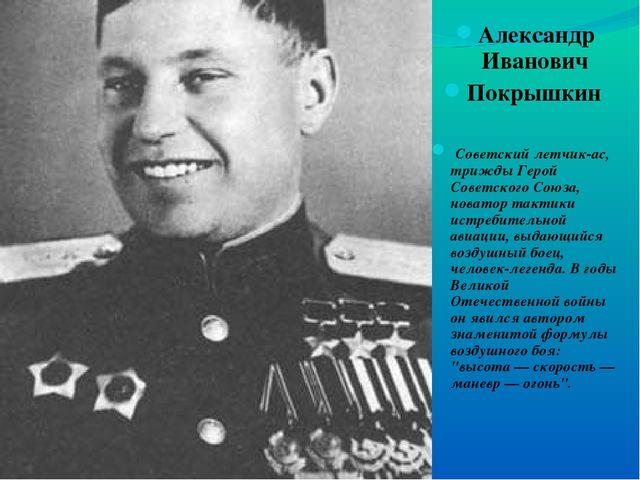 Александр Иванович Покрышкин Советский летчик-ас, трижды Герой Советского Сою...