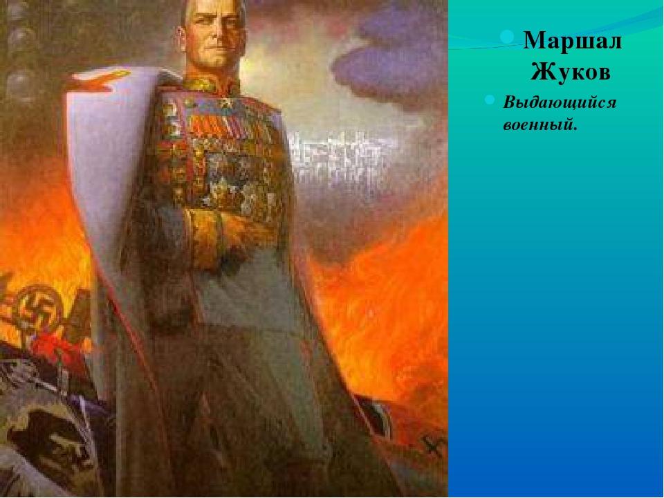 Маршал Жуков Выдающийся военный.