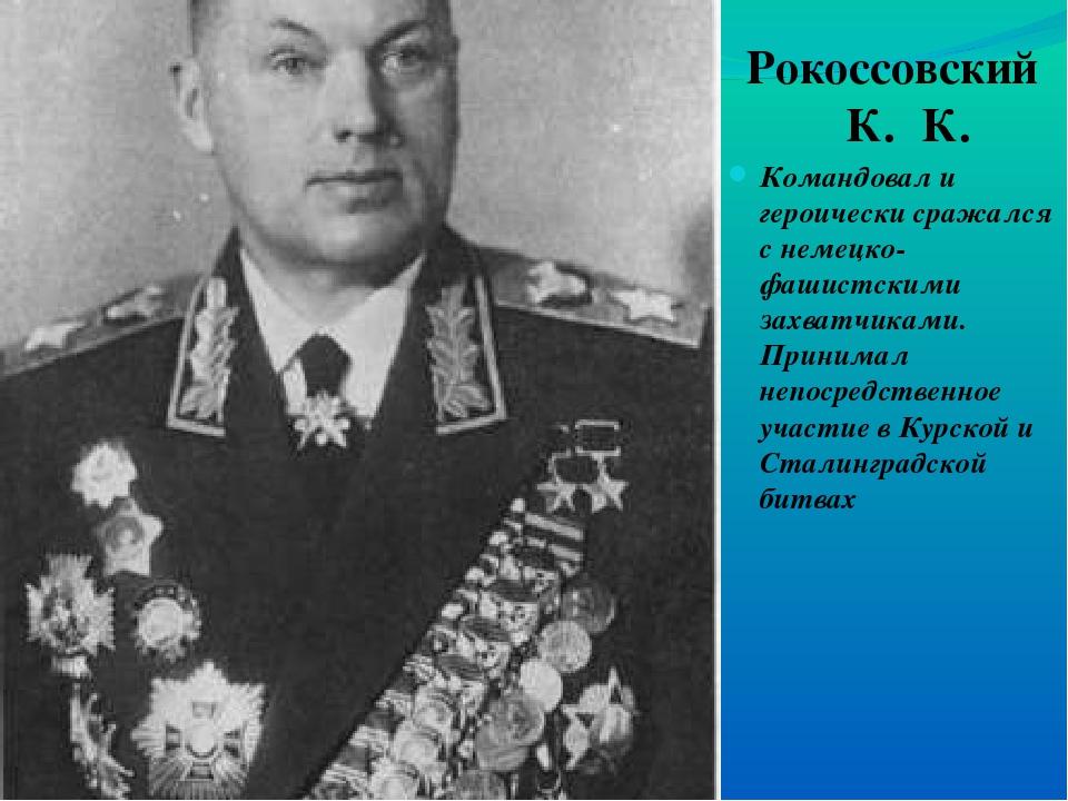 Рокоссовский К. К. Командовал и героически сражался с немецко-фашистскими за...