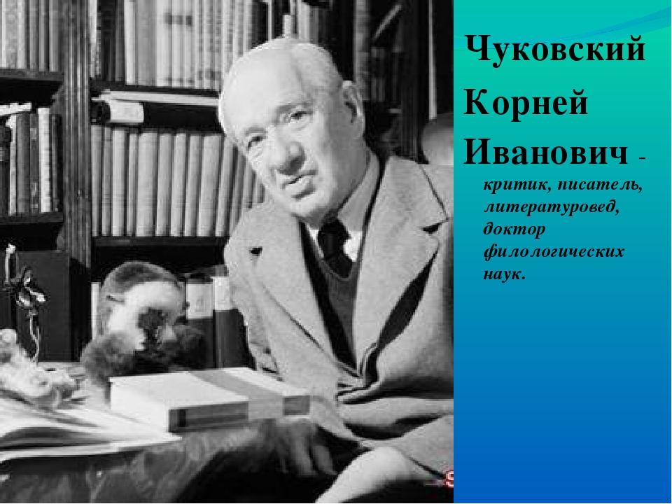 Чуковский Корней Иванович - критик, писатель, литературовед, доктор филологич...