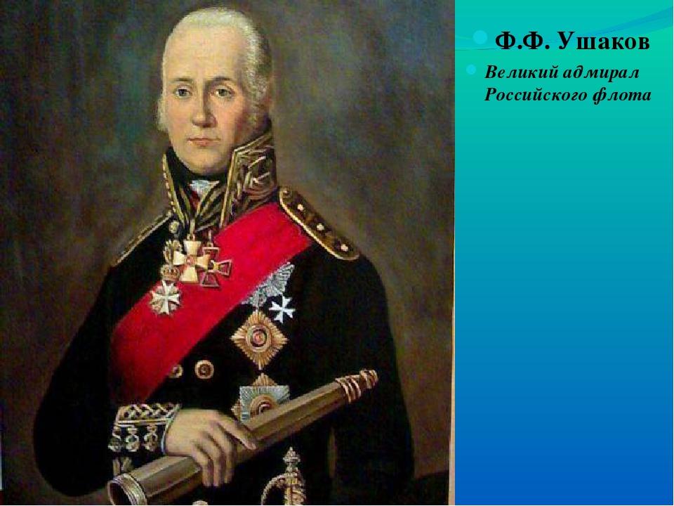 Ф.Ф. Ушаков Великий адмирал Российского флота