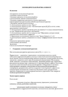Отчет по практике пробные занятия в детском саду 8806