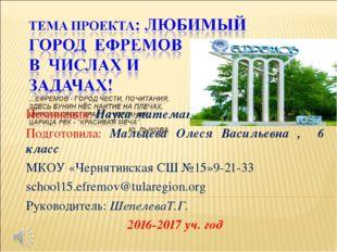 Номинация: Наука математики Подготовила: Мальцева Олеся Васильевна , 6 класс