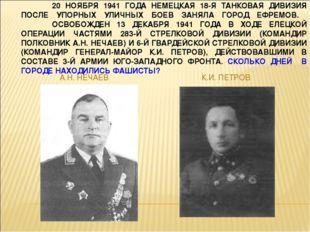 20 НОЯБРЯ 1941 ГОДА НЕМЕЦКАЯ 18-Я ТАНКОВАЯ ДИВИЗИЯ ПОСЛЕ УПОРНЫХ УЛИЧНЫХ
