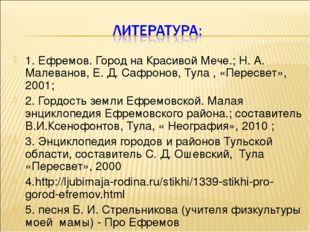 1. Ефремов. Город на Красивой Мече.; Н. А. Малеванов, Е. Д. Сафронов, Тула ,