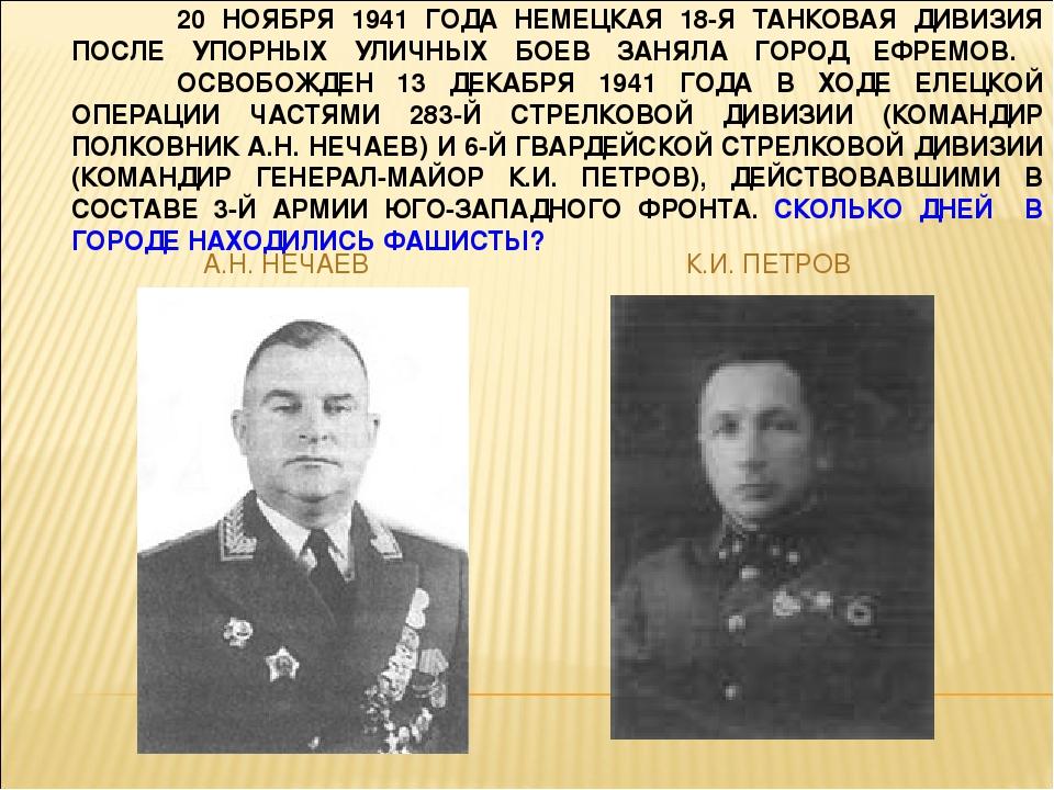 20 НОЯБРЯ 1941 ГОДА НЕМЕЦКАЯ 18-Я ТАНКОВАЯ ДИВИЗИЯ ПОСЛЕ УПОРНЫХ УЛИЧНЫХ...