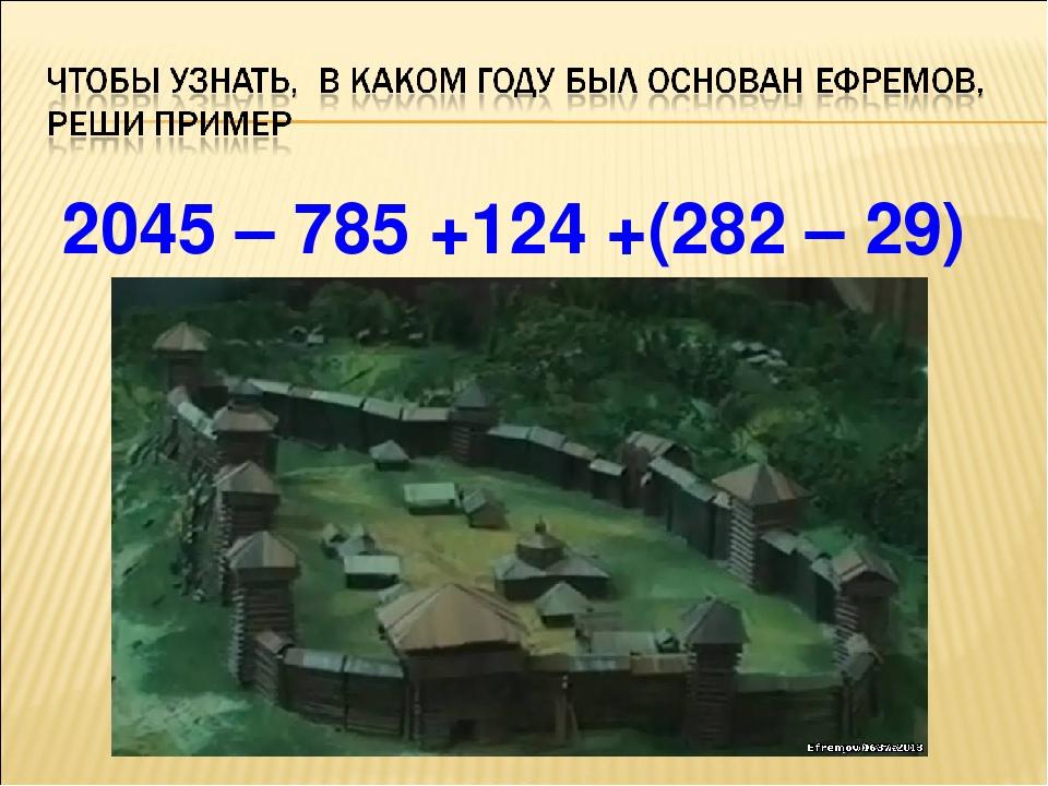 2045 – 785 +124 +(282 – 29)