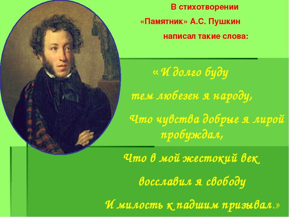 Знакомые Всем Стихи А.с.пушкина