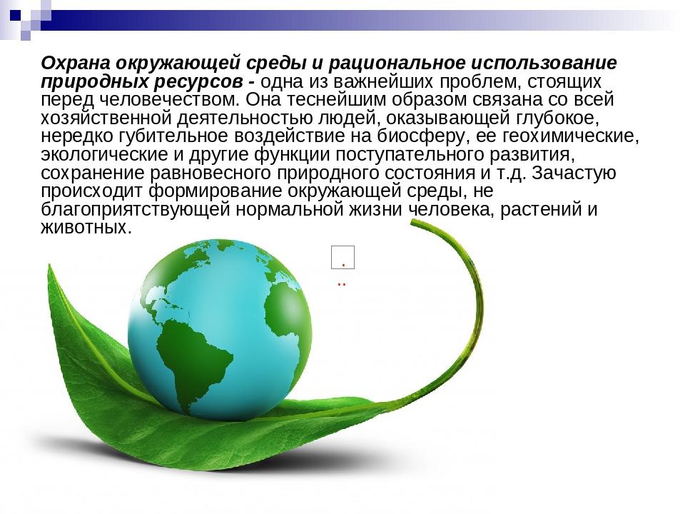Охрана окружающей среды и рациональное использование природных ресурсов - одн...