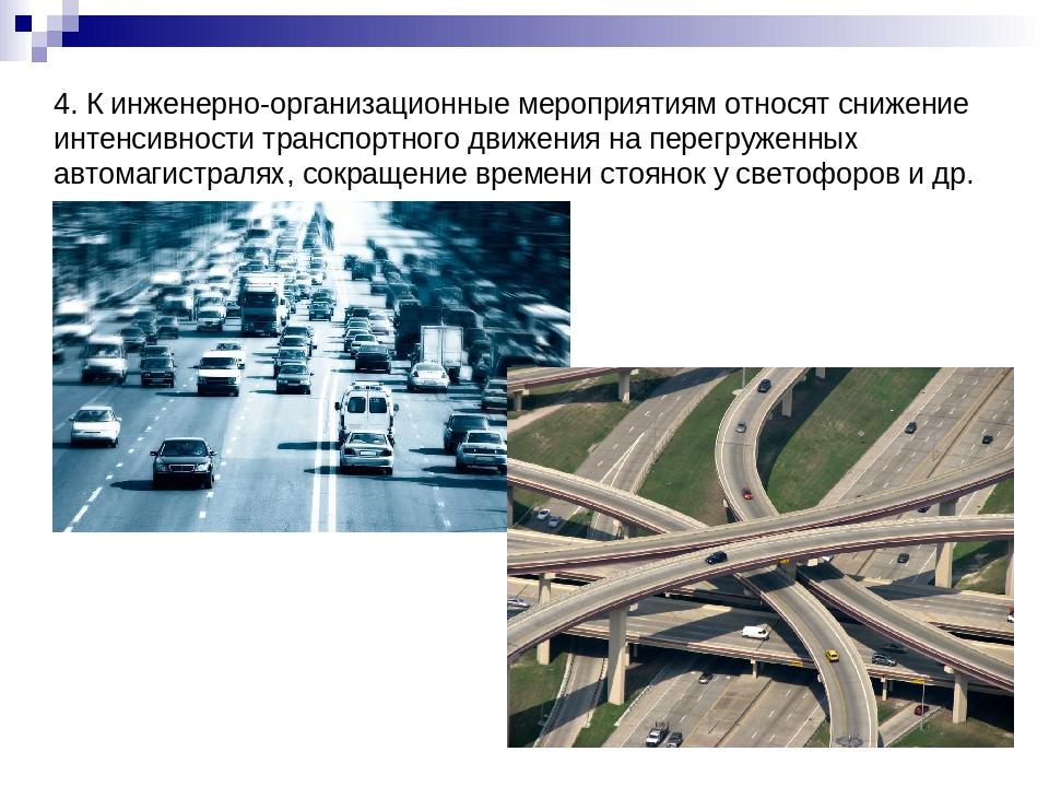 4. К инженерно-организационные мероприятиям относят снижение интенсивности тр...