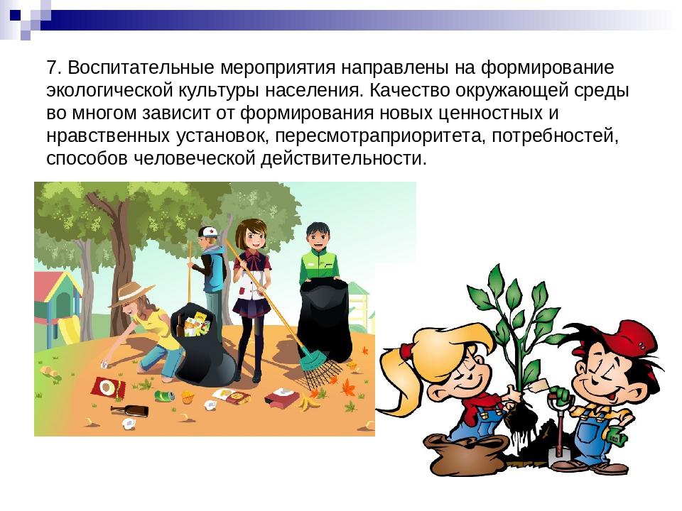 7. Воспитательные мероприятия направлены на формирование экологической культу...
