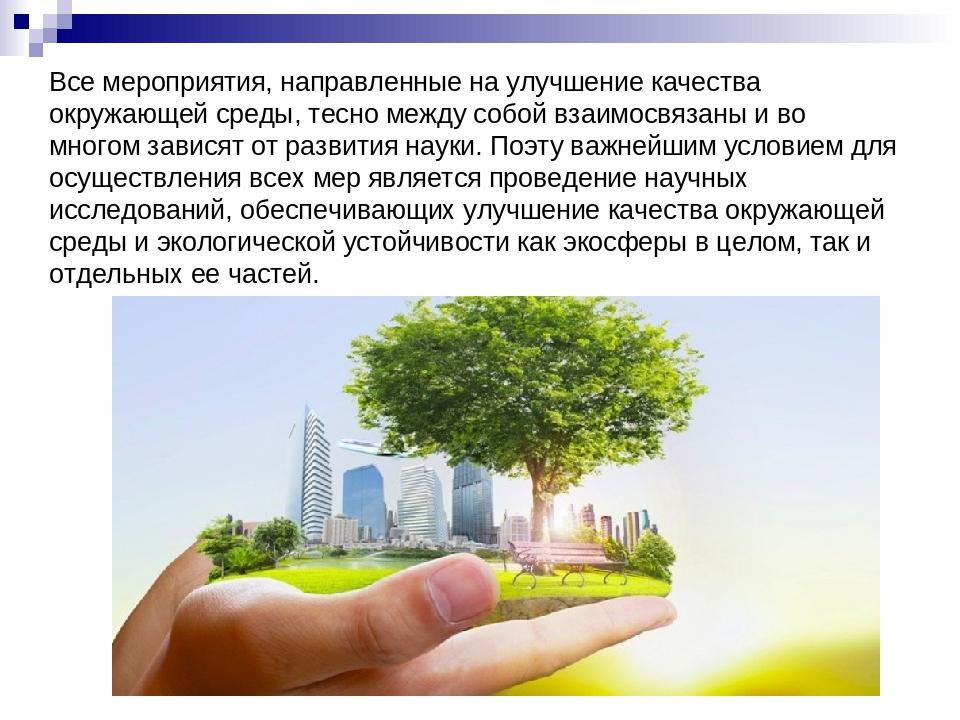 Все мероприятия, направленные на улучшение качества окружающей среды, тесно м...