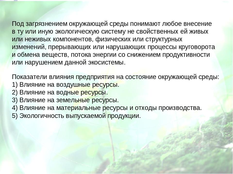 Под загрязнением окружающей среды понимают любое внесение в ту или иную эколо...