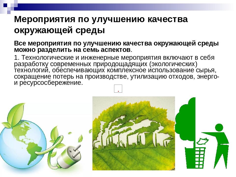 Мероприятия по улучшению качества окружающей среды Все мероприятия по улучшен...