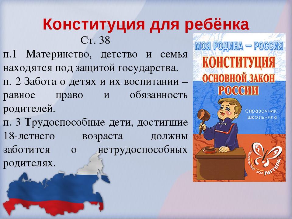 Картинки о конституции рф для начальной школы, солнышко мое