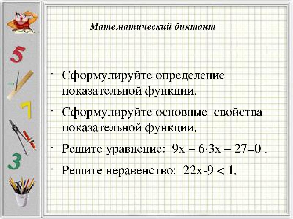 эти сформулируйте основное логарифмическое свойство знакомите щенка