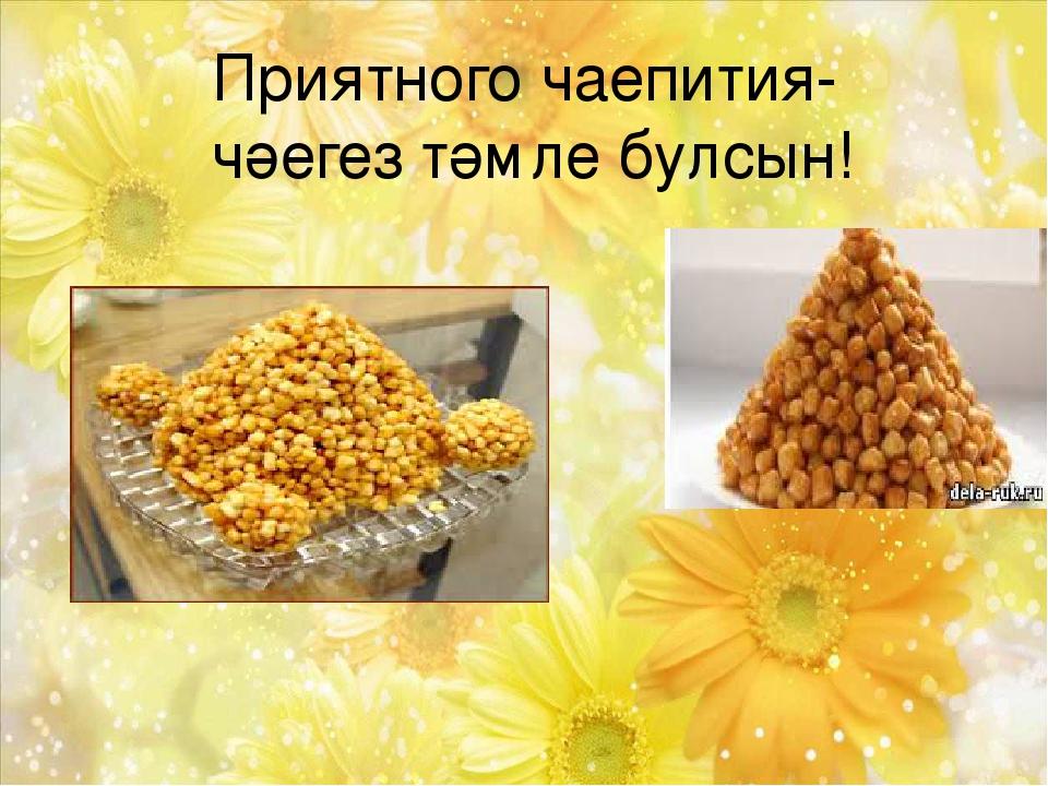 Днем рождения, картинка на татарском языке приятного чаепития