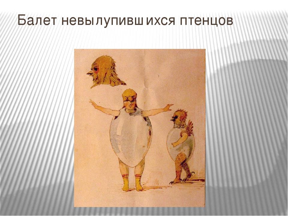 Картинка балет невылупившихся птенцов