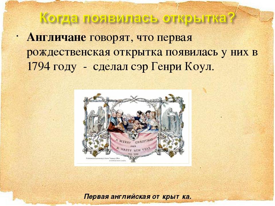 Первая английская открытка, надписью